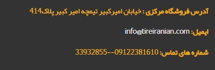 تماس با تایر ایرانیان